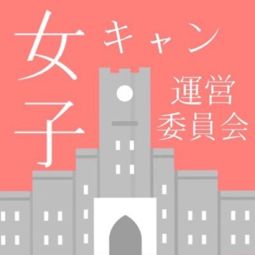 東大女子キャン運営委員会