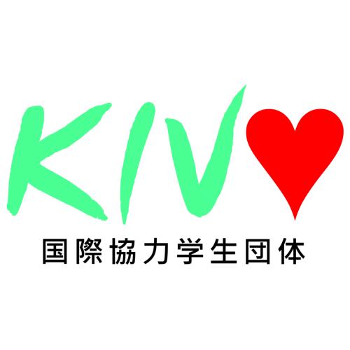 国際協力学生団体KIVO