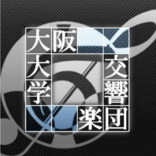 大阪大学交響楽団