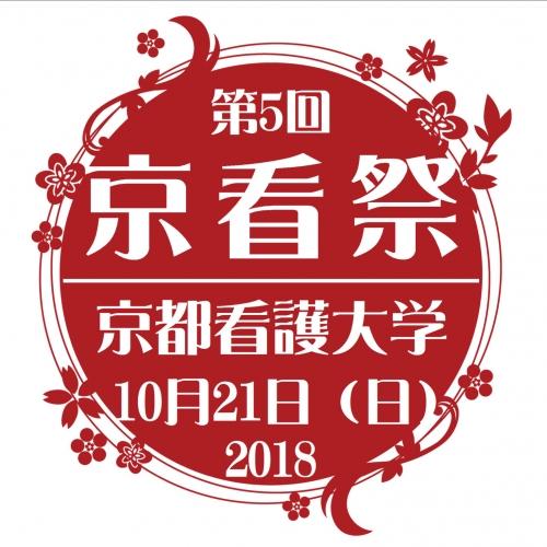 第5回京看祭実行委員会