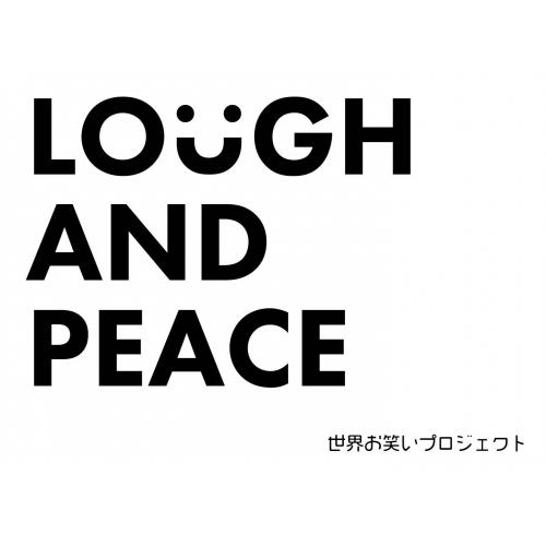 世界お笑いプロジェクト~世界を沸かせるイベントを開催したい~