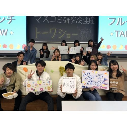 マスコミ研究会イベント班