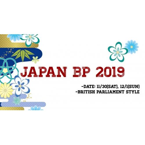 Japan BP 2019(英語ディベート国際大会)