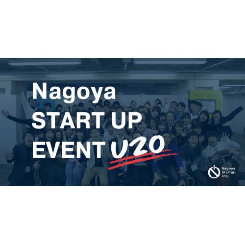 名古屋スタートアップイベントU20