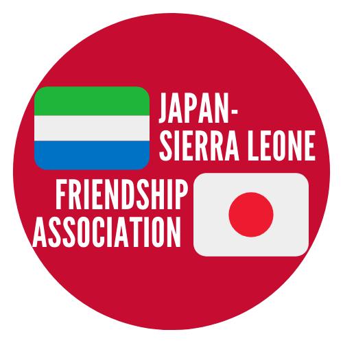 日本シエラレオネ友好協会