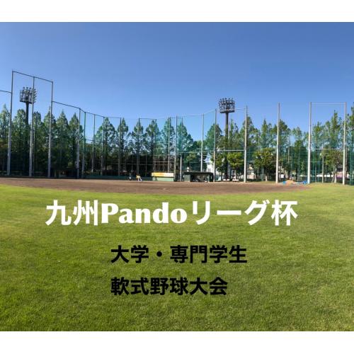 九州Pandoリーグ杯