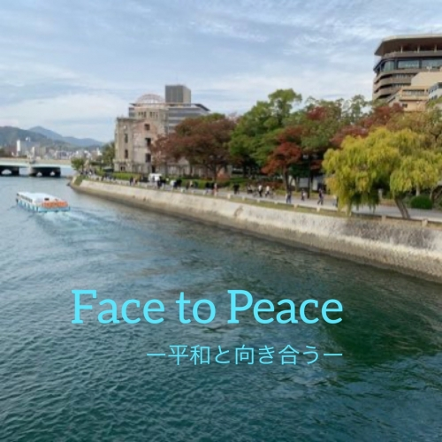 Face to Peace ~平和と向き合う~