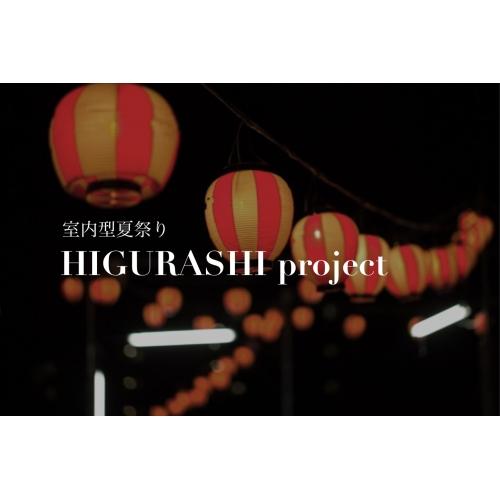 HIGURASHI project