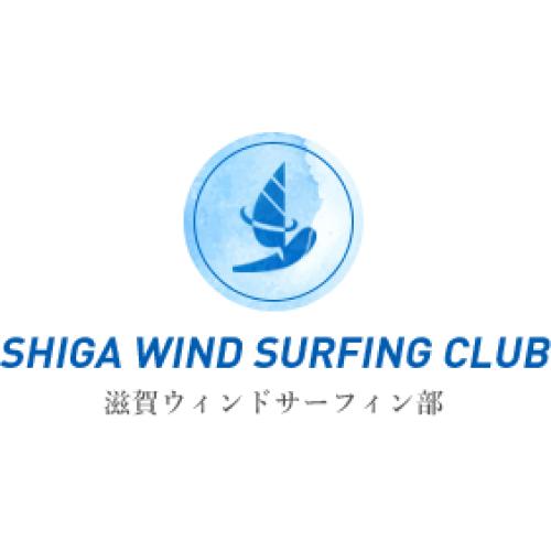 滋賀ウィンドサーフィン部