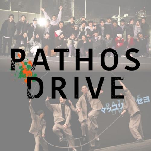 Pathos Drive 2021 実行委員会